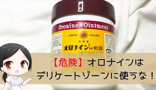 【使用NG】オロナインはデリケートゾーン黒ずみに効く?